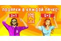 """Подарки в каждой пачке """"Крымские Семечки"""", и пополнение ассортимента."""